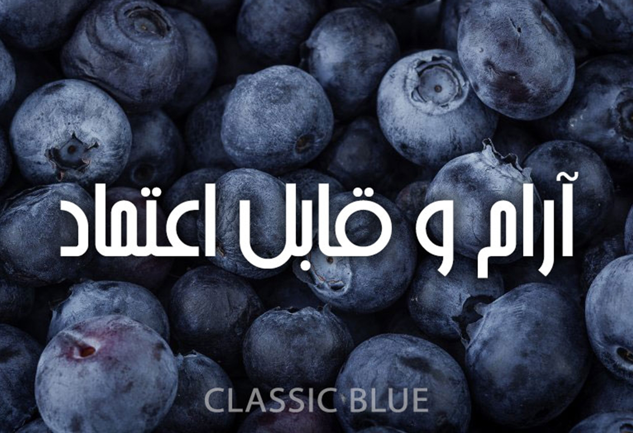 رنگ آبی آرام و قابل اعتماد